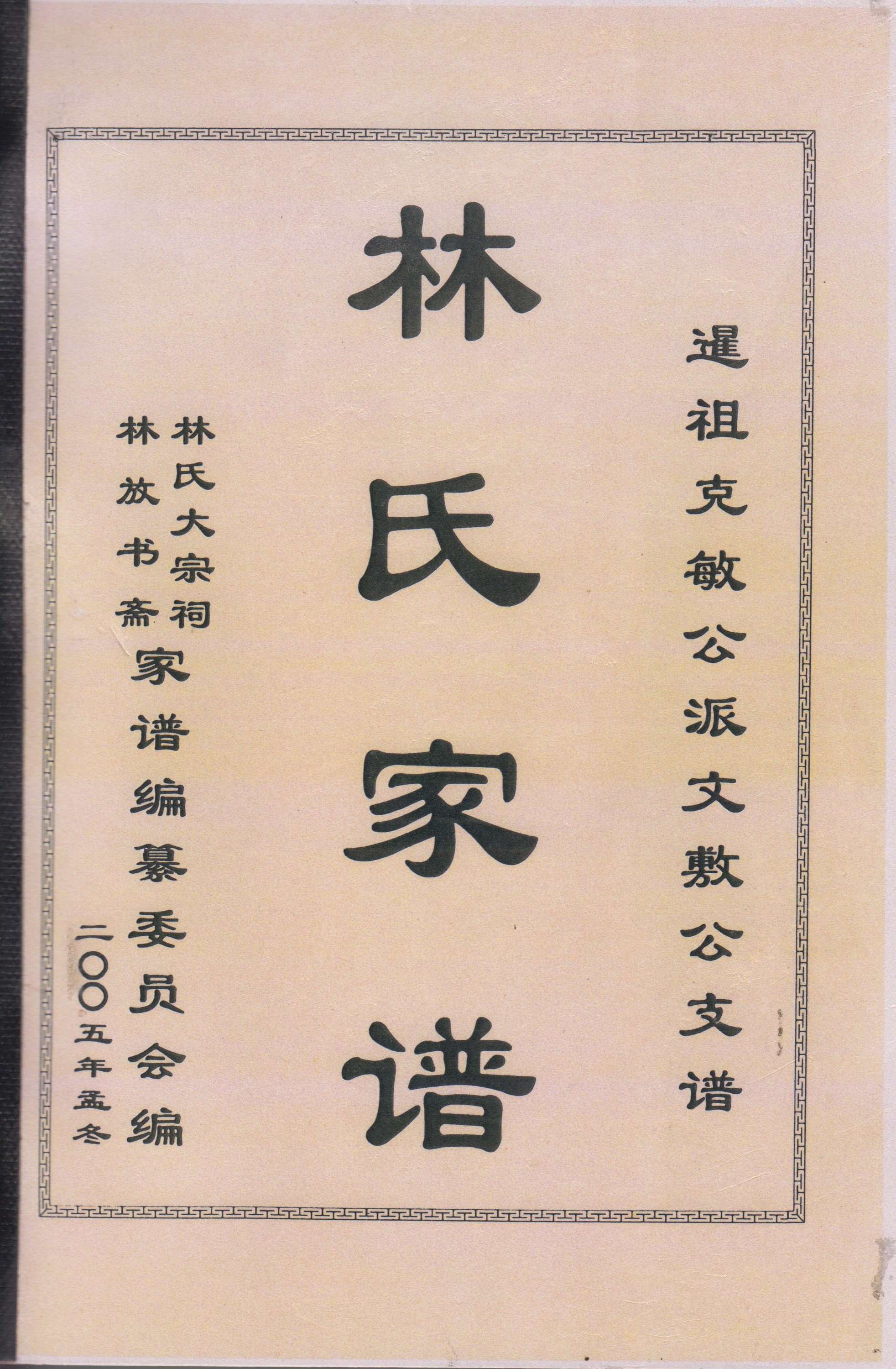 林氏家谱- 马来西亚华裔族谱中心