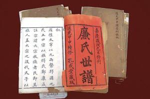 上海图书馆收藏的廉氏世谱